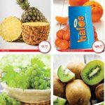 Ofertas Superama Frutas y Verduras del 1 al 15 de enero 2019